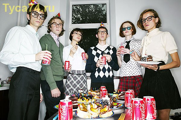 Отвязная вечеринка