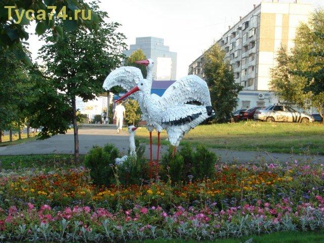 В Челябинске год семьи